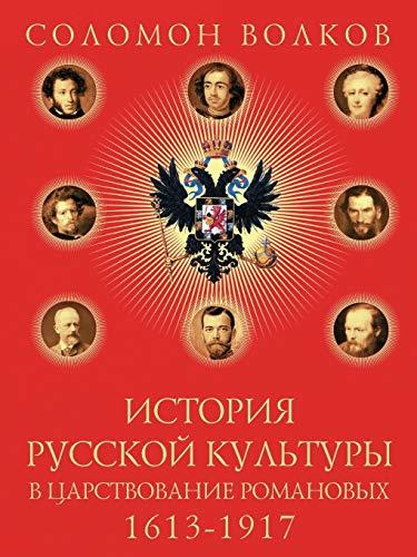 9785699471065: Istoriya Russkoj Kultury V Tsarstvovanie Romanovyh. 1613-1917 (Russian Edition)