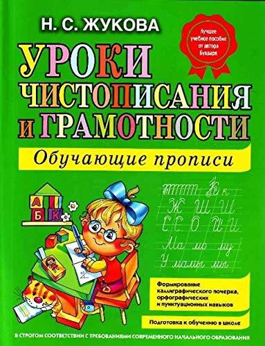 9785699475254: Uroki chistopisanija i gramotnosti. Obuchajuschie propisi
