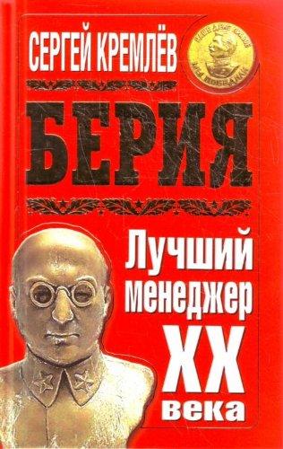 Beriia: Luchshii Menedzher XX Veka: [Beriia: the best manager of the 20th century: ]: Kremlev, ...