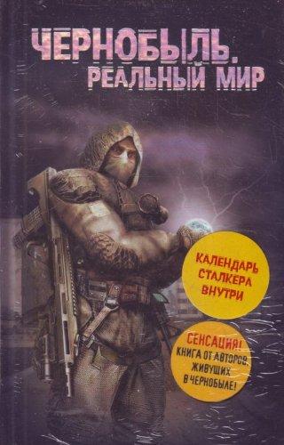 9785699489725: STALKER. Chernobyl. The Real World
