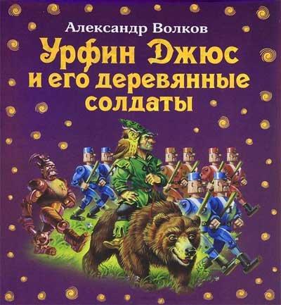 9785699496211: Urfin Dzhyus i ego derevyannye soldaty