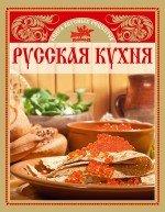 9785699498451: Russkaya kuhnya. Kniga vkusnyh receptov