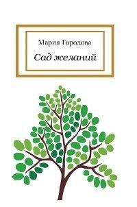 Sad zhelaniy: Mariya Gorodova