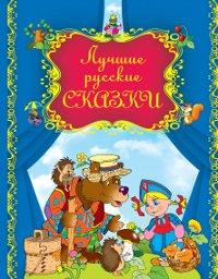 Luchshie russkie skazki