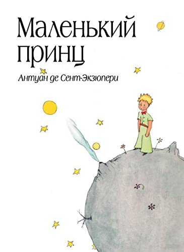 9785699506057: The Little Prince