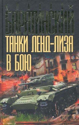 9785699508389: Tanki lend-liza v boyu