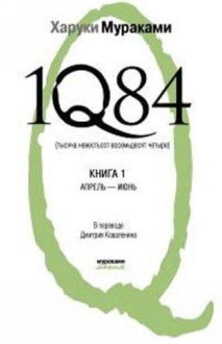 9785699509188: 1Q84. Tysiacha nevestsot vosemdesiat chetyre. Kniga 1. Aprel-iiun (in Russian)