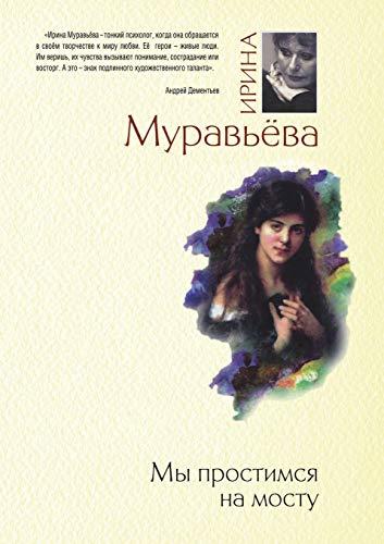 9785699512430: We Say Good-bye on the Bridge (Russian Edition)