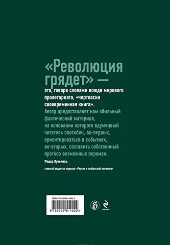 9785699514922: Revolyutsiya gryadet Borba za svobodu na Blizhnem Vostoke