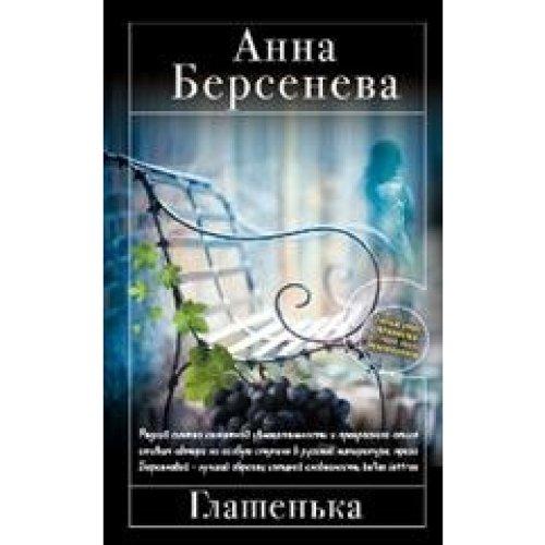 Glashenka: Anna Berseneva