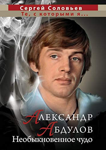 9785699520107: Alexander Abdulov. An Extraordinary Miracle (Russian Edition)