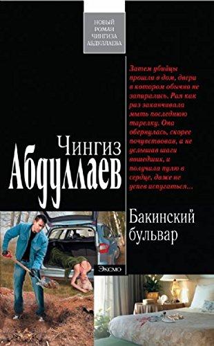 9785699520510: Baku Boulevard