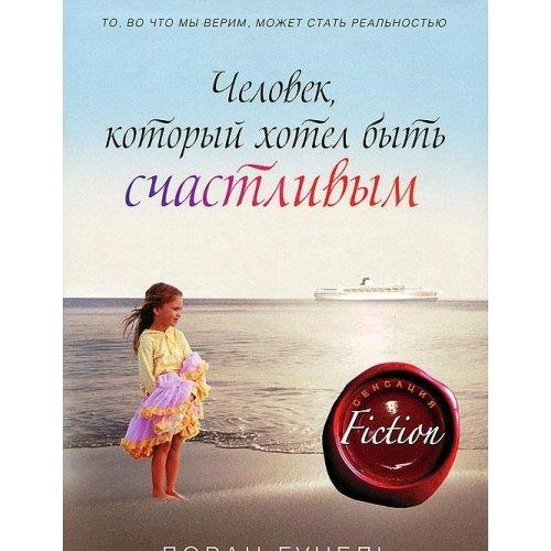 9785699523115: L'Homme qui voulait etre heureux / Chelovek, kotoryy hotel byt schastlivym (In Russian)