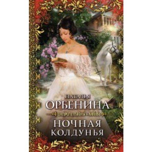 Nochnaia koldun'ia: Natalya Orbenina