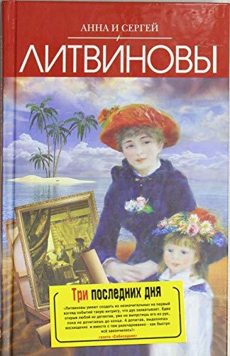 Tri poslednih dnya: Anna Litvinova,Sergey Litvinov