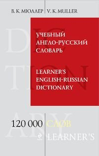 Uchebnyy anglo-russkiy slovar / Learner\'s English-Russian Dictionary: Miuller V.