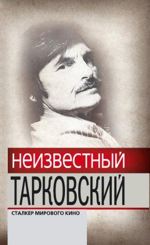 Neizvestnyy Tarkovskiy. Stalker mirovogo kino: Author