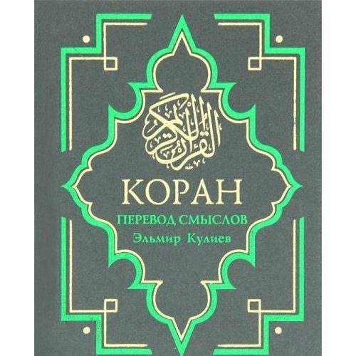 9785699542451: Koran: Perevod smyslov