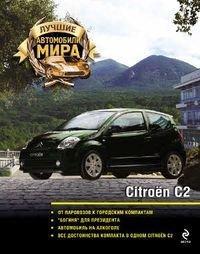9785699543908: Luchshie avtomobili mira. Citroen C2 (+ igrushka)