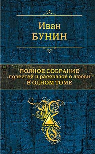 9785699545490: Ivan Bunin. Polnoe sobranie povestey i rasskazov o lyubvi v odnom tome