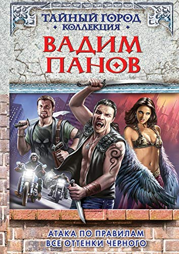 9785699545704: Attack by the Rules. All Shades of Black (Russian Edition)
