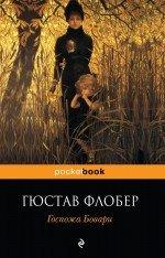 9785699549764: Madame Bovary Gospozha Bovari In Russian