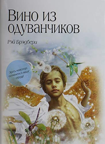 9785699551699: Vino iz oduvanchikov