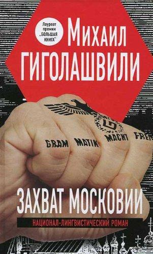 Zahvat Moskovii. Nacional-lingvisticheskij roman: GIGOLAShVILI M.