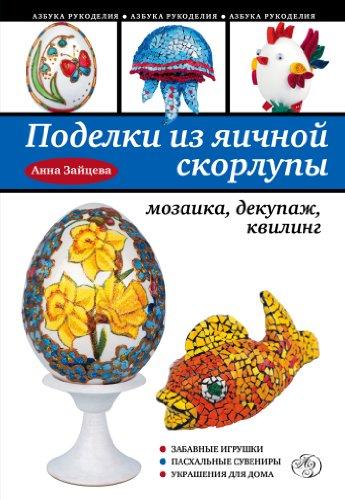 9785699559459: Podelki iz yaichnoy skorlupy. Mozaika, dekupazh, kviling