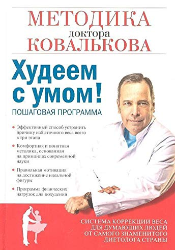 9785699562664: Hudeem s umom! Metodika doktora Kovalkova