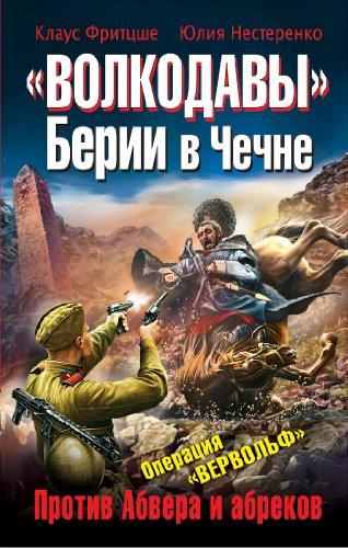 Volkodavy Berii v Chechne. Protiv Abvera i: Yuliya Nesterenko Klaus