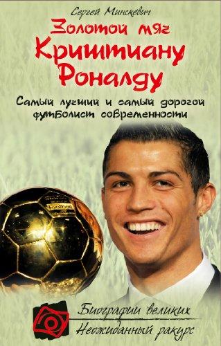 9785699569960: Zolotoy myach Krishtianu Ronaldu
