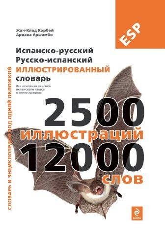 9785699571307: Ispansko-russkiy, russko-ispanskiy illyustrirovannyy slovar