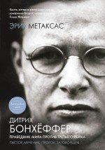 9785699571703: Dietrich Bonhoeffer Pravednik mira protiv Tret ego Rejha