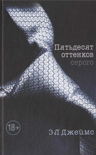 9785699586998: Piat`desiat ottenkov serogo. (Fifty Shades of Grey)