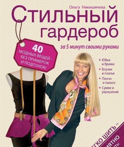 9785699588091: Stilnyy garderob za 5 minut svoimi rukami
