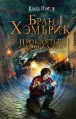 9785699589890: BRAN HAMBRIC: THE FARFIRLD CURSE / Bran Hembrik i proklyate Farfilda (In Russian)