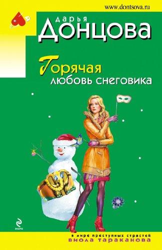 9785699593064: Goryachaya lyubov snegovika
