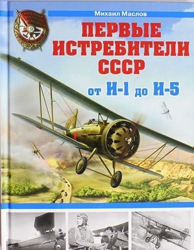 9785699598083: Pervye istrebiteli SSSR – ot I-1 do I-5
