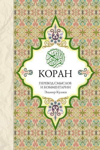 9785699601691: Koran: Perevod smyslov
