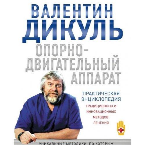 9785699602582: Oporno-dvigatelnyy apparat: prakticheskaya entsiklopediya