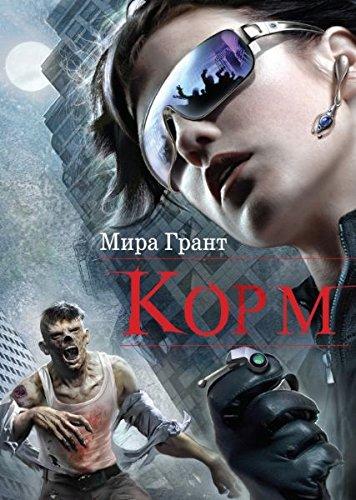 9785699606009: Korm / Feed (Russian Edition
