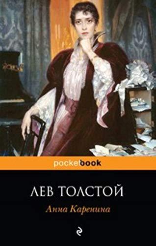 9785699606962: Anna Karenina