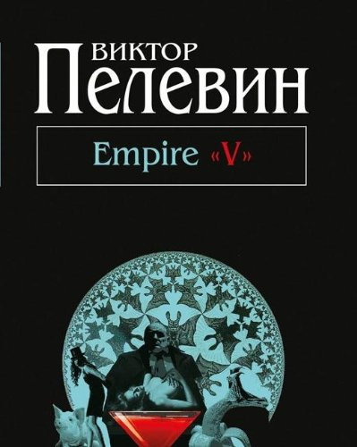 9785699607846: Empire