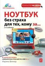 9785699608157: Noutbuk bez straha dlya teh, komu za... 2-e izdanie (+ DVD)