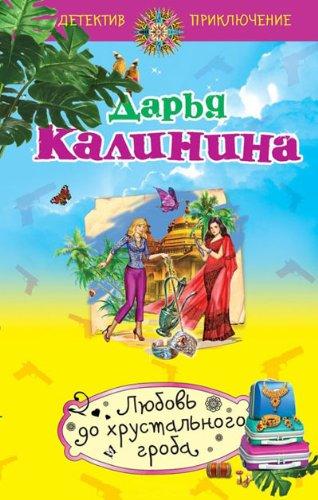 Lyubov' do hrustal'nogo groba: Darya Kalinina