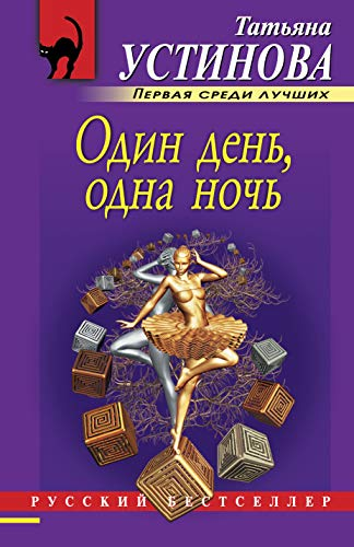 9785699618125: ONE DAY ONE NIGHT RUSO