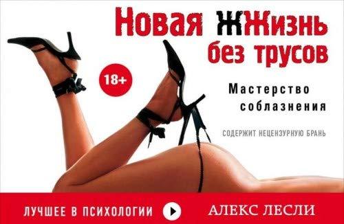 9785699618293: Novaia zhzhizn' bez trusov (flipbuk)
