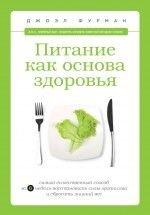 9785699620722: Eat to Live. The Amazing Nutrient-Rich Program for Fast and Sustained Weight Loss / Pitanie kak osnova zdorovya. Samyy prostoy i estestvennyy sposob za 6 nedel vosstanovit sily… (In Russian)