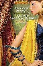 9785699622054: Die Dunkle Seite Des Mondes / Temnaya storona Luny (In Russian)